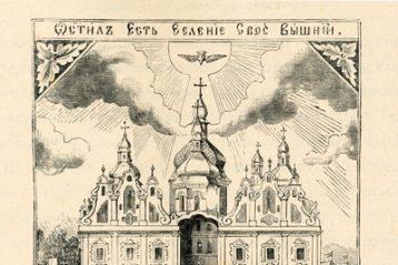 Крестный ход в Киево-Печерской Лавре. Гравюра XIX в.