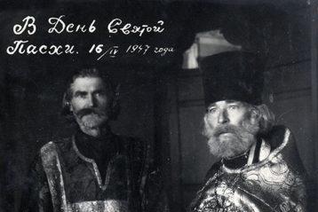 День Святой Пасхи. Священник Александр Левицкий идиакон Василий Нефёдов. 1947 год