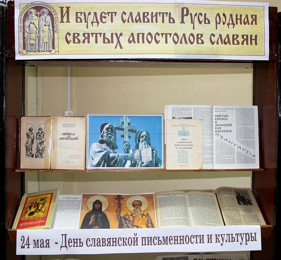 разницы картинки день славянской письменности и культуры мероприятия в библиотеке пиканто четыре дырки