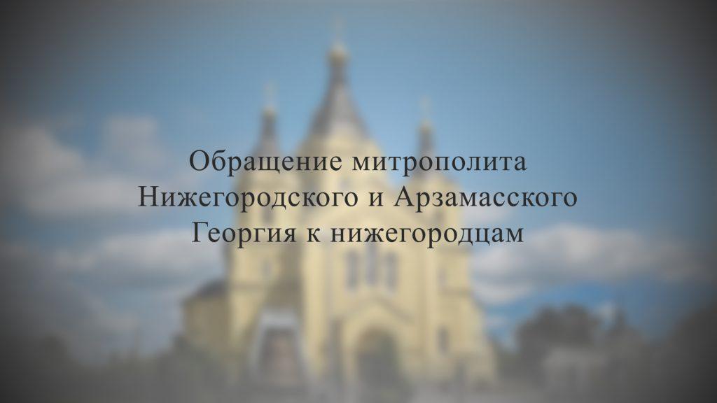 Прямая речь. Обращение митрополита Георгия в связи с угрозой распространения коронавируса.