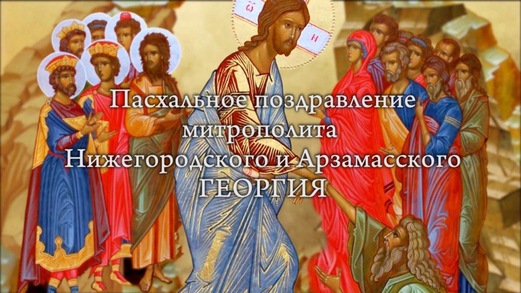 Прямая речь. Пасхальное поздравление митрополита Нижегородского и Арзамасского Георгия.