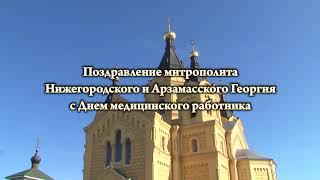 Прямая речь. Поздравление митрополита Нижегородского и Арзамасского Георгия с Днем медицинского работника.