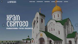 Божий дом. Закладка Георгиевского храма в деревне Юрасово Нижегородской области.