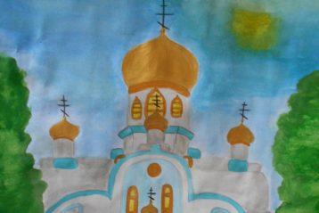 «За утешением и благословением всей семьёй». Автор: Александр Ширяев, 12 лет. II место