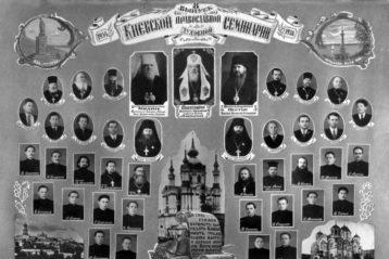 8 выпуск Киевской духовной семинарии