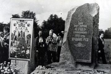 Памятный камень в московском Даниловом монастыре