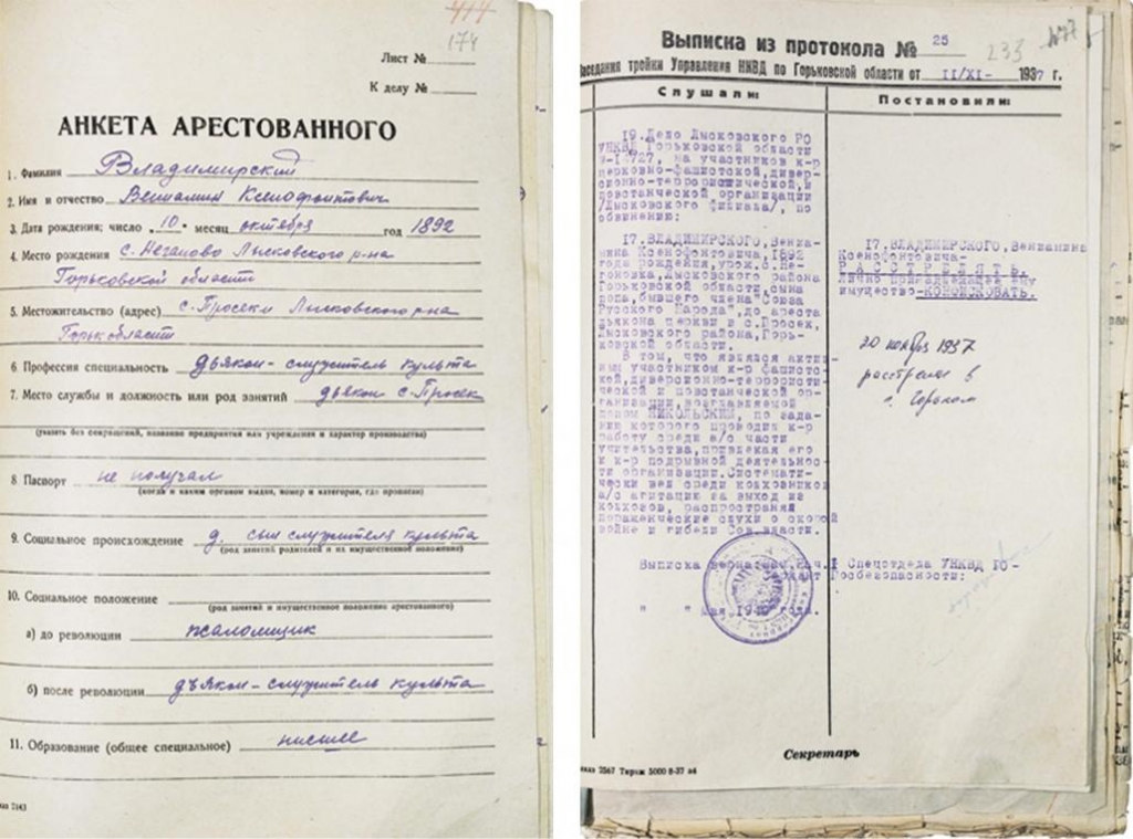 Документы из следственного дела диакона Вениамина Владимирского (1892-1937)