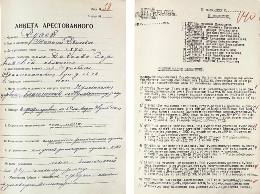 Документы из следственного дела протоиерея Михаила Гусева