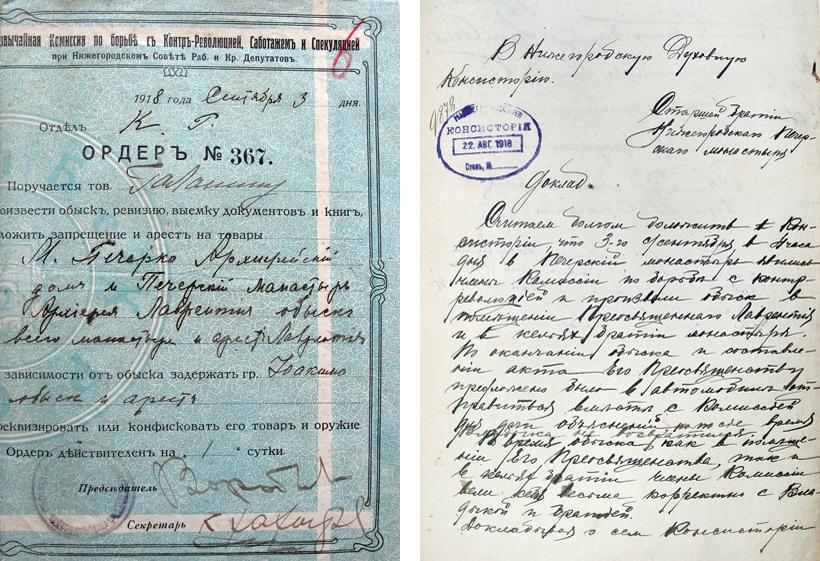 Ордер на арест епископа Лаврентия (Князева) и сообщение братии Печерского монастыря о его аресте
