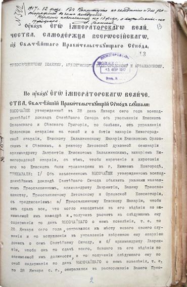Указ Святейшего Синода о возведении архимандрита Лаврентия (Князева) в сан епископа Балахнинского