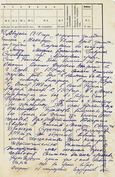 Фрагмент протокола допроса  епископа Макария (Гневушева)