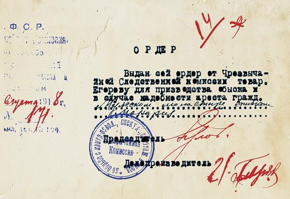 Ордер на арест епископа Вяземского Макария (Гневушева)