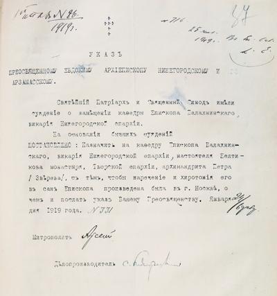 Указ епископу Петру (Звереву) о его назначении на Балахнинскую кафедру