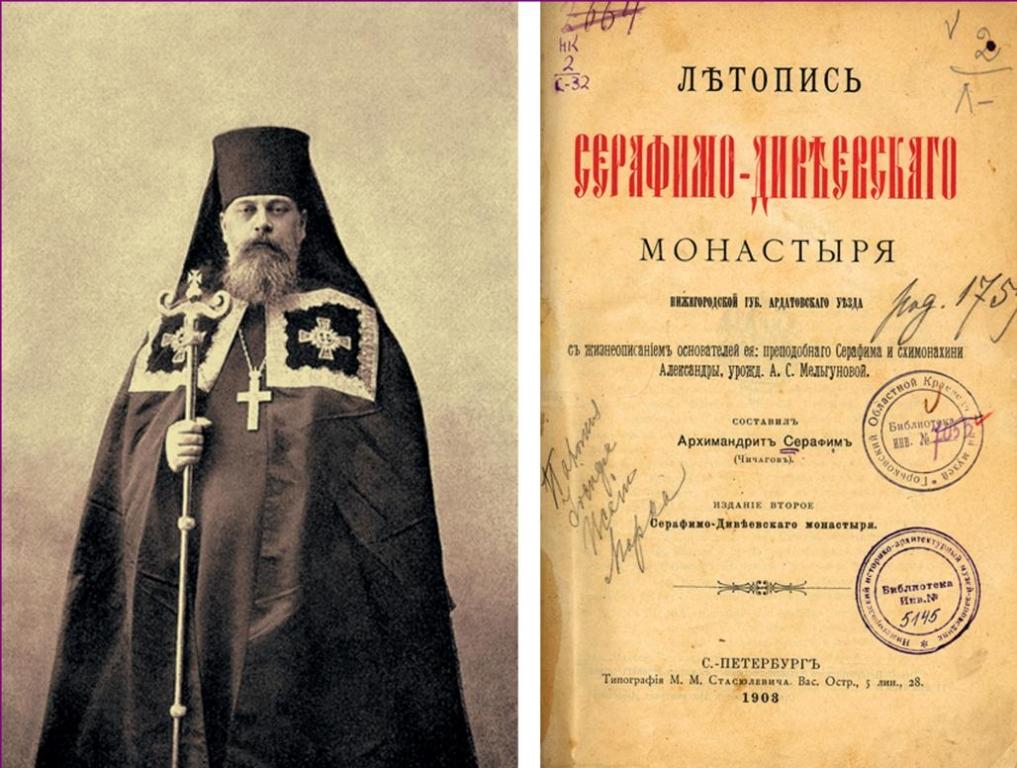 Архимандрит Серафим (Чичагов) и его труд