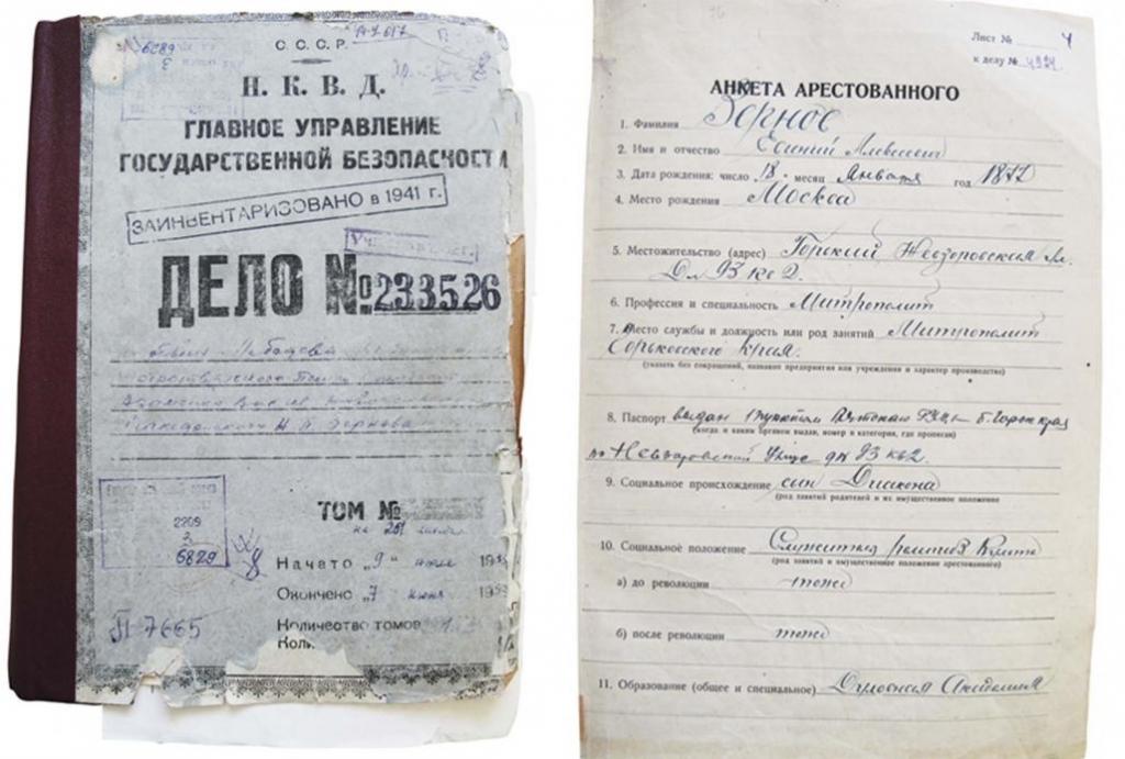 Документ из следственного дела митрополита Евгения