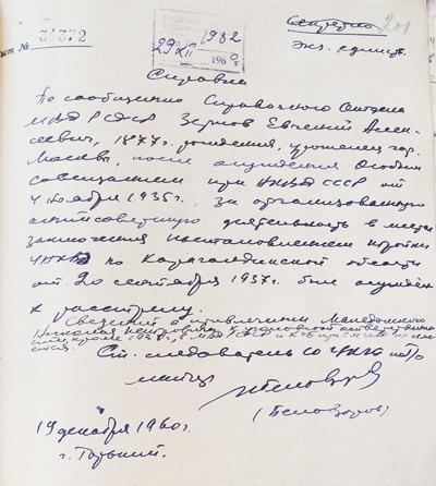 Справка о расстреле митрополита Горьковского и Арзамасского Евгения (Зернова)