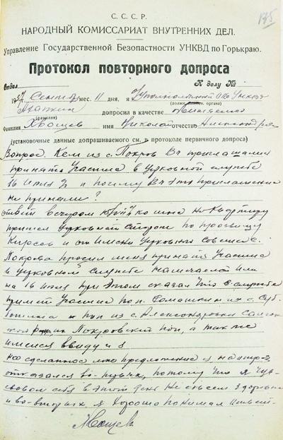 Протокол повторного допросапротоиерея Николая Хвощева