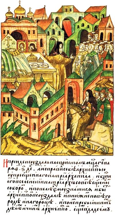 Приезд архиепископа Дионисия  в г. Суздаль. Миниатюра из  «Лицевого летописного свода XVI в.»