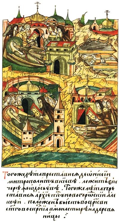 Кончина митрополита Московского  Дионисия. Миниатюра из  «Лицевого летописного свода XVI в.»