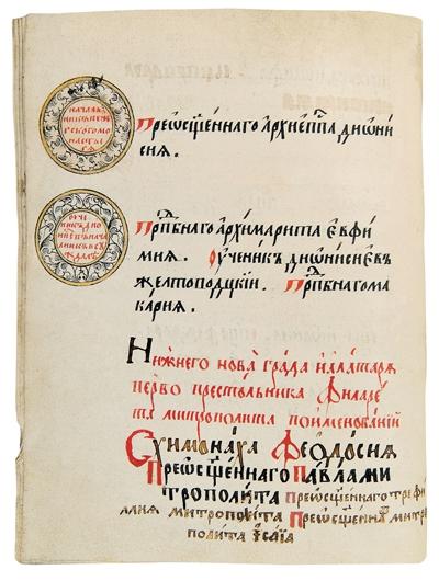 Фрагмент Синодика Печерского монастыря с указанием имен св. Дионисия и его учеников. 1695 г.