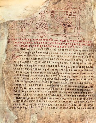 Фрагмент титульного листа Лаврентьевской летописи. 1377 г.