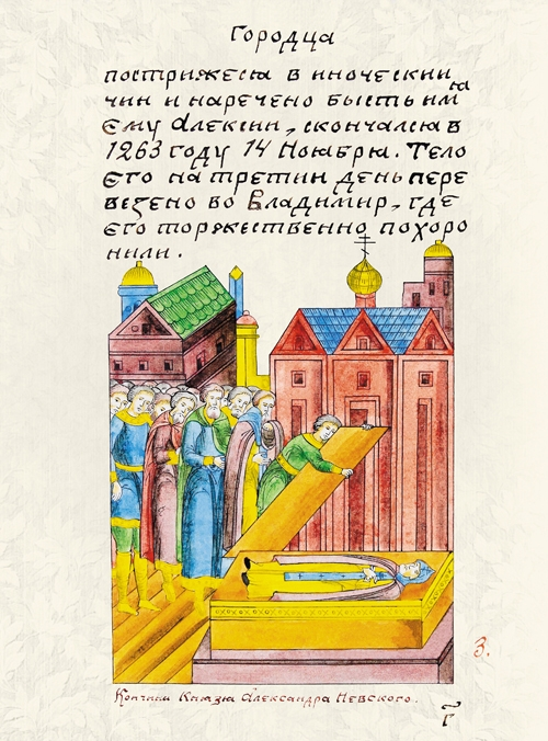 Кончина князя Александра Невского