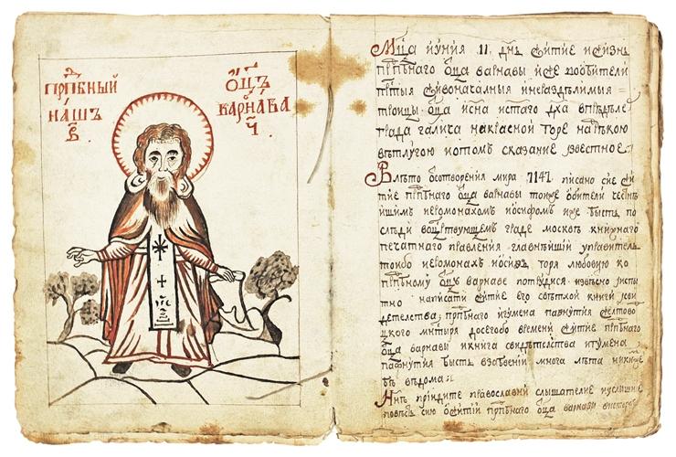 Фрагмент рукописного жития св. прп. Варнавы Ветлужского. Кон. XVIII в.
