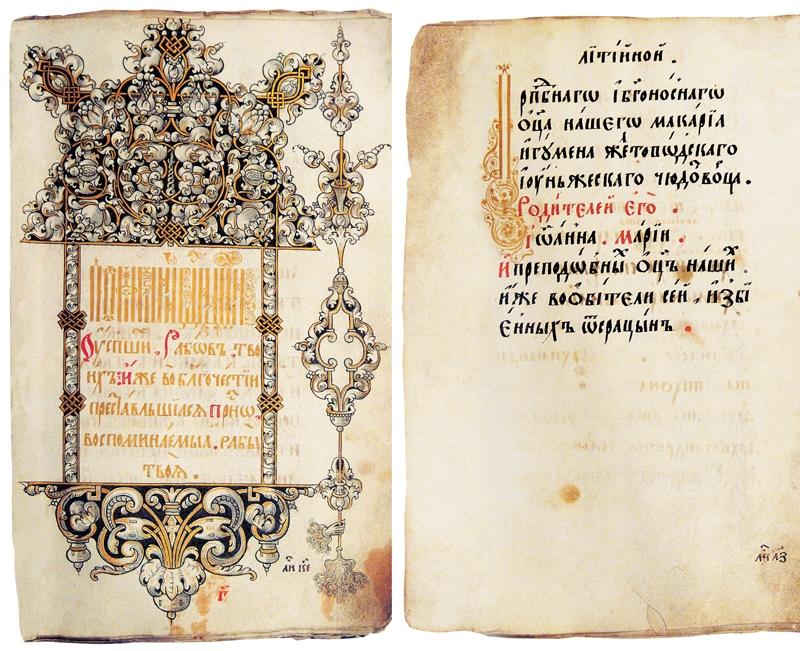 Титульный лист Синодика Макарьевского монастыря XVII в. и фрагмент с записью о поминовении св. прп. Макария и его родителей