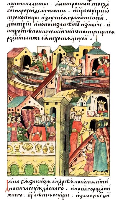 Благотворительность Великой княгини Анастасии. Миниатюра из «Лицевого летописного свода»