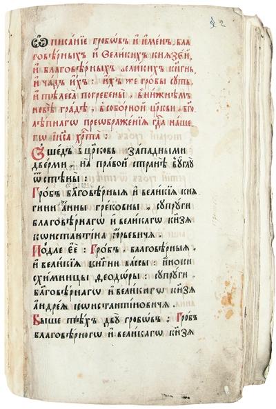 Фрагмент синодика Спасо-Преображенского собора с записью о захоронени нижегородских князей и княгинь