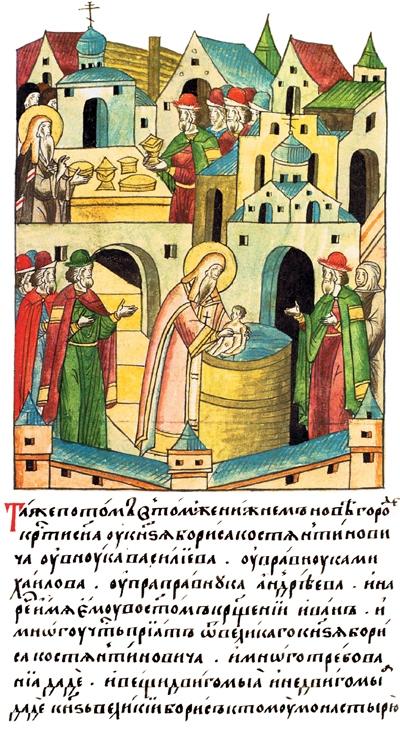 Святитель Алексий совершает крещение сына Нижегородского князя Бориса Константиновича. Миниатюра из «Лицевого летописного свода»