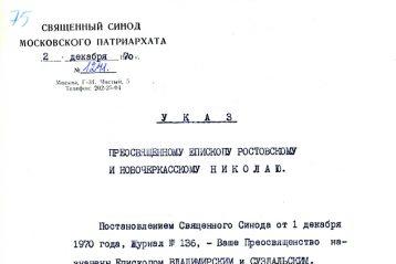 Указ о назначении на Владимирскую кафедру