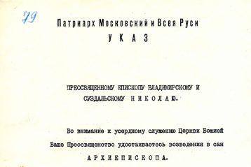 Указ о возведении в сан архиепископа