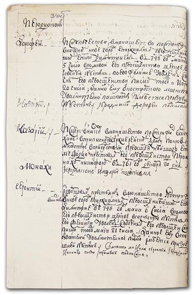 Послужные списки иеромонахов Саровской пустыни Иерофея, Назария и монаха Геронтия