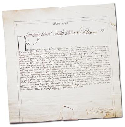 Ставленная грамота, данная иеромонаху Назарию епископом Владимирским и Муромским Иеронимом