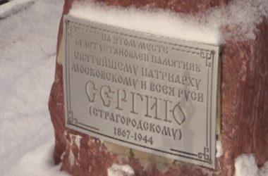 Арзамас. Сергий Страгородский