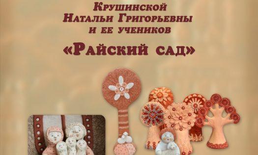 Выставка Райский сад