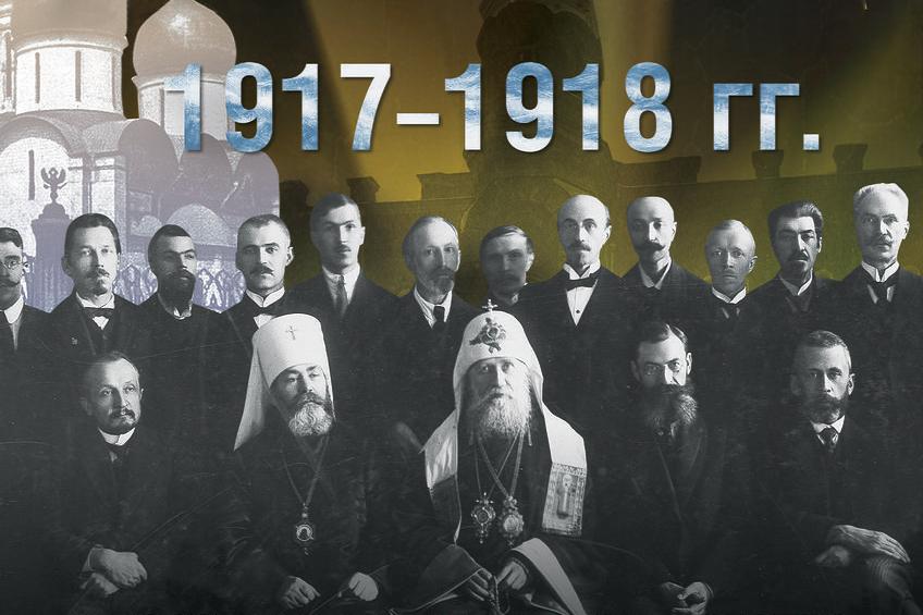 В Москве открылась выставка, посвященная 100-летию Поместного Собора 1917-1918 годов и восстановлению Патриаршества в Русской Православной Церкви