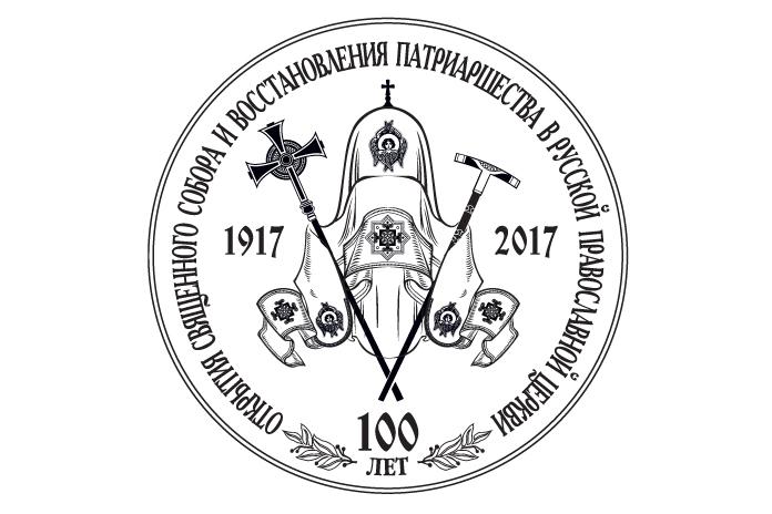1 декабря. Третий день работы Архиерейского Собора Русской Православной Церкви